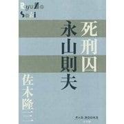 死刑囚 永山則夫(P+D BOOKS) [単行本]