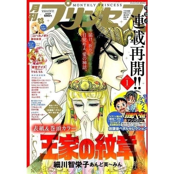 ヨドバシ.com - 月刊 プリンセス...