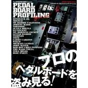 The EFFECTOR BOOK Presents PEDAL BOARD PROFILING Special (シンコー・ミュージックMOOK) [ムック・その他]