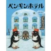 ペンギンホテル [絵本]