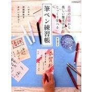 基礎の基礎から美しい筆文字がじっくり学べる 筆ペン練習帳 [ムック・その他]