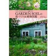 ガーデンソイルの庭づくり&植物図鑑 (MUSASHI BOOKS) (ムサシムック) [ムック・その他]