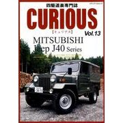CURIOUS Vol.13 (メディアパルムック) [ムック・その他]