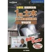 分野別問題解説集 1級土木施工管理技術検定学科試験〈平成30年度〉(スーパーテキストシリーズ) [単行本]