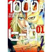 1000円ヒーロー<1>(裏少年サンデーコミックス) [コミック]