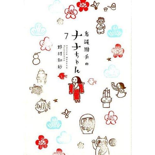 看護助手のナナちゃん<7>(ビッグ コミックス) [コミック]