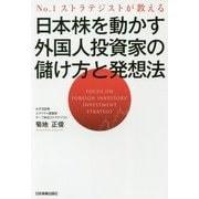日本株を動かす外国人投資家の儲け方と発想法―No.1ストラテジストが教える [単行本]