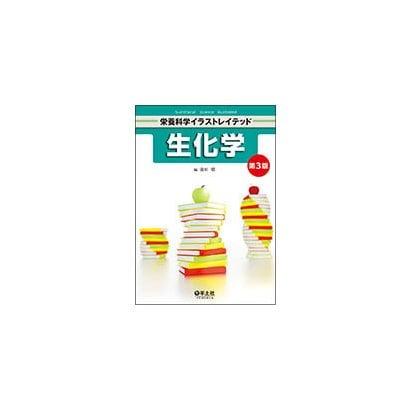 生化学 第3版(栄養科学イラストレイテッド) [単行本]