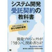 システム開発受託契約の教科書 [単行本]