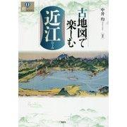 古地図で楽しむ近江(爽BOOKS) [単行本]