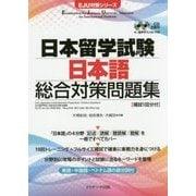 日本留学試験 日本語 総合対策問題集(EJU対策シリーズ) [単行本]