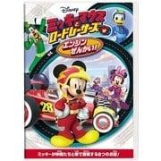 ミッキーマウスとロードレーサーズ/エンジンぜんかい!