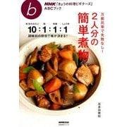 NHK「きょうの料理ビギナーズ」ABCブック 万能比率で失敗なし! 2人分の簡単煮物 (生活実用シリーズ) [ムック・その他]