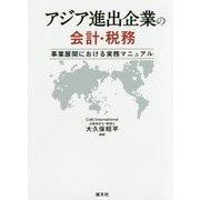 アジア進出企業の会計・税務-事業展開における実務マニュアル [単行本]