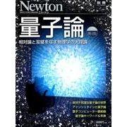 量子論 増補第4版 (ニュートン別冊) [ムック・その他]