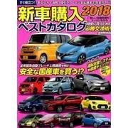 新車購入ベストカタログ2018 (にちぶんMOOK) [ムック・その他]