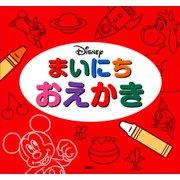 Disney まいにち おえかき (ディズニー幼児絵本(書籍)) [絵本]