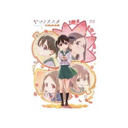 ヤマノススメ おもいでプレゼント [Blu-ray Disc]