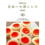 日本一の卵レシピ 愛蔵版 [ムック・その他]