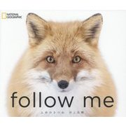 follow me―ふゆのきつね [単行本]