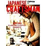 JAPANESE CRAFTSMAN ジャパニーズクラフツマン 別冊Lightning vol.174 [ムック・その他]