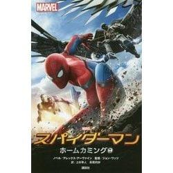 スパイダーマン ホームカミング (ディズニーストーリーブック) [単行本]