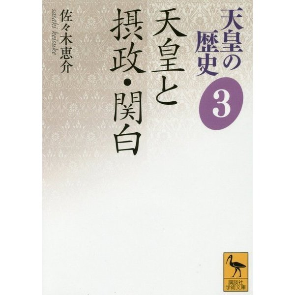 天皇の歴史〈3〉天皇と摂政・関白(講談社学術文庫) [文庫]
