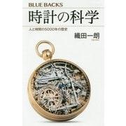 時計の科学―人と時間の5000年の歴史(ブルーバックス) [新書]