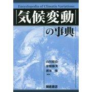 気候変動の事典 [事典辞典]