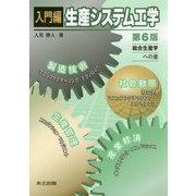 入門編生産システム工学 第6版-総合生産学への途 [単行本]