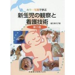 新生児の観察と看護技術-カラー写真で学ぶ 第2版 [単行本]
