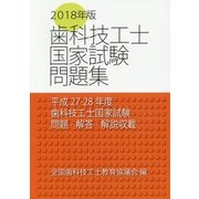 歯科技工士国家試験問題集〈2018年版〉 [単行本]