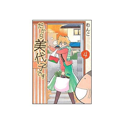 だから美代子です 4(バンブー・コミックス) [コミック]