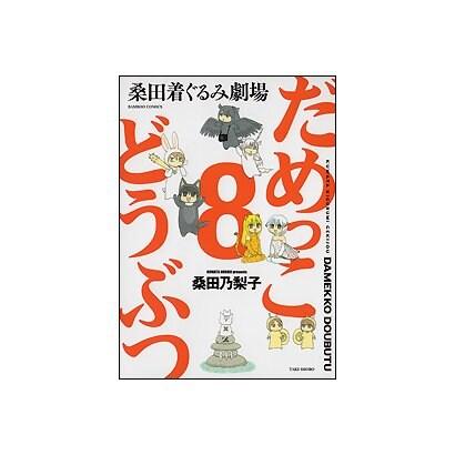 だめっこどうぶつ 8(バンブー・コミックス) [コミック]