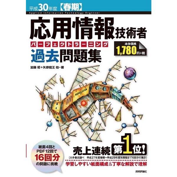 平成30年度【春期】応用情報技術者 パーフェクトラーニング過去問題集 [単行本]