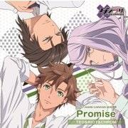 テオ/リオット/クロム「Promise」 (ダメプリ ANIME CARAVAN ED主題歌)