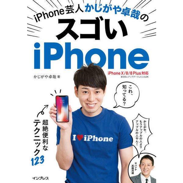 iPhone芸人 かじがや卓哉のスゴイiPhone 超絶便利なテクニック123 iPhone X/8/8 Plus対応 [単行本]