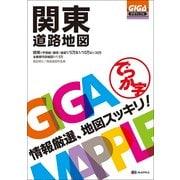 GIGAマップル でっか字関東道路地図 (GIGA Mapple) [ムック・その他]