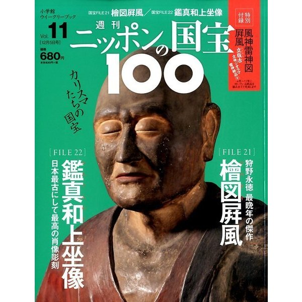 ニッポンの国宝100 2017年 12/5号 [雑誌]