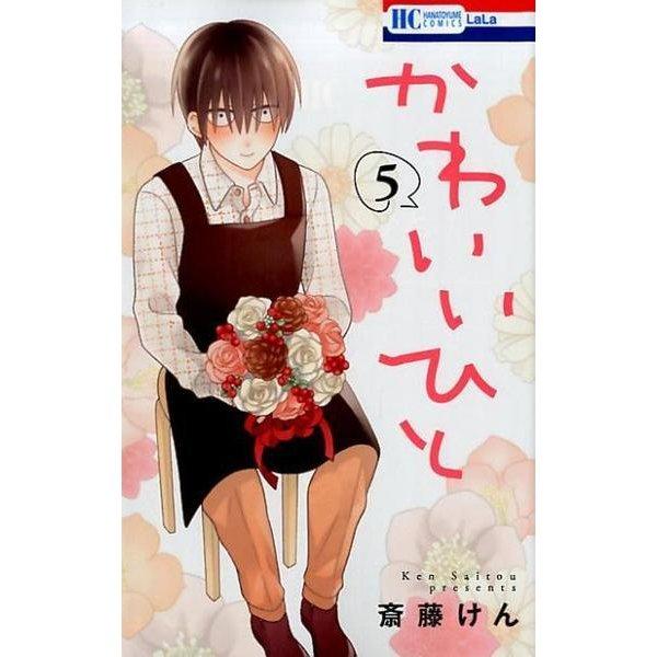 かわいいひと 5 (花とゆめコミックス) [コミック]