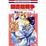 図書館戦争 LOVE&WAR 別冊編 5 (花とゆめコミックス) [コミック]