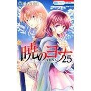 暁のヨナ 25 (花とゆめコミックス) [コミック]