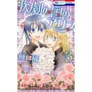 歌劇の国のアリス 3 (花とゆめコミックス) [コミック]