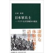 日本軍兵士-アジア・太平洋戦争の現実 (中公新書) [新書]