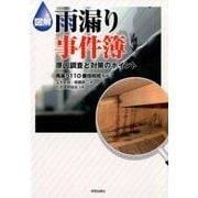 図解 雨漏り事件簿 原因調査と対策のポイント [単行本]