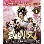 武則天-The Empress- BOX1 <コンプリート・シンプルDVD-BOX>