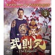 武則天-The Empress- BOX3 <コンプリート・シンプルDVD-BOX>