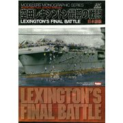 空母レキシントン最期の戦闘―LEXINGTON'S FINAL BATTLE日本語版(MODELERS MONOGRAPHIC SERIES) [単行本]