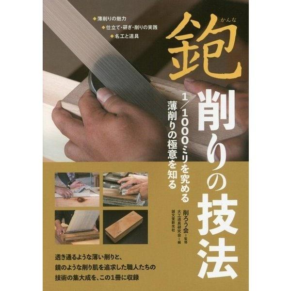 鉋 削りの技法-1/1000ミリを究める薄削りの極意を知る [単行本]