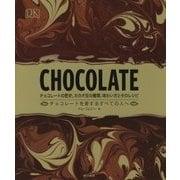 CHOCOLATE-チョコレートの歴史、カカオ豆の種類、味わい方とそのレシピ [単行本]